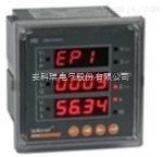 安科瑞 数显嵌入式单相电能表 PZ72-E/C