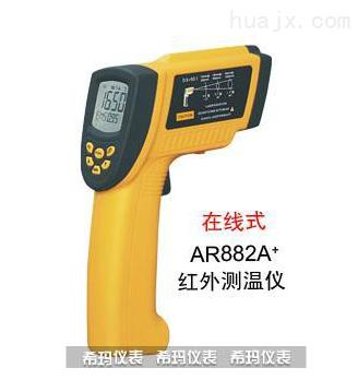 AR882A+短波红外测温仪