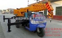 供应3吨三轮吊车,厂家直销