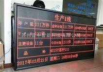 工厂生产管理看板LED计数显示屏车间流水线自动记数电子看板