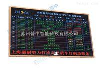 生产车间信息显示屏 车间管理电子看板led电子看板专业定制